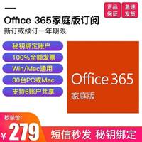 Microsoft 微软  Office 365 家庭版 1年订阅 6用户