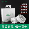 OPPO 欧珀 AK755/HK0505 闪充充电器头