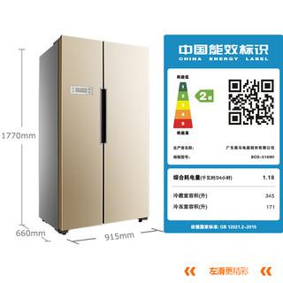Homa 奥马 BCD-516WI 对开门冰箱