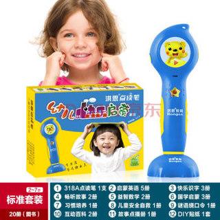 洪恩点读笔 TTP-318 幼儿早期教育套装(点读笔+14册图书+248张图片+3盘CD)