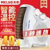 Meiling 美菱 MDN-RN05T 取暖器