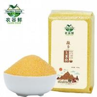 农谷鲜 玉米糁 400g*3袋