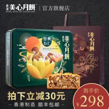 Maxim's 美心 中国香港进口美心五仁月饼港式特产果仁月饼礼盒广式港式中秋礼盒740g