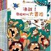 《儿童脑力训练丛书》(套装共5册)
