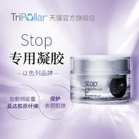 Tripollar STOP GEL 童颜机专用凝胶 50ml