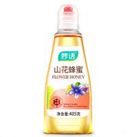 妙语(miuyo)405克 山花蜂蜜