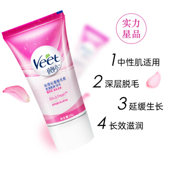 Veet 薇婷 中性非敏感肌膚 脫毛膏 25g