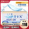 CIBA Vision 视康 Night &Day 日夜型 硅水凝胶月抛隐形眼镜 3片+360ml护理液+镜盒3个
