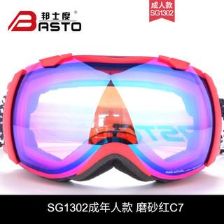 BASTO 邦士度 SG1302 滑雪眼镜