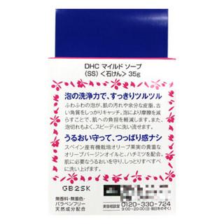 DHC 蝶翠诗 橄榄蜂蜜滋养去角质洁面皂 35g