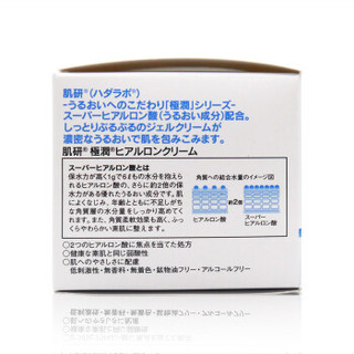 ROHTO 乐敦 肌研 极润玻尿酸润泽保湿面霜 50g