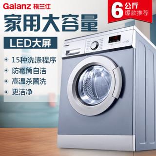 Galanz 格兰仕 XQG60-Q7308 6公斤全自动滚筒洗衣机