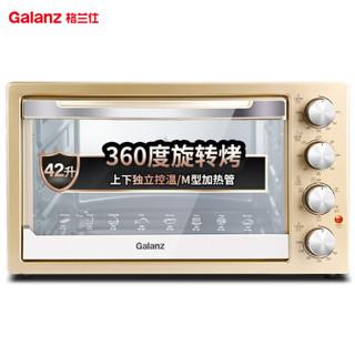 Galanz 格兰仕 X1 全功能电烤箱 42L