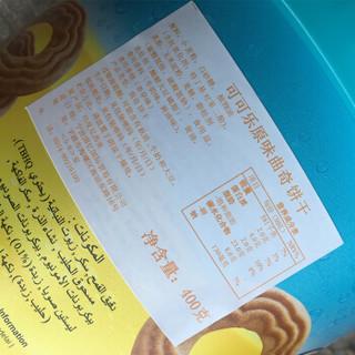 kokola 可丽  原味曲奇饼干400g