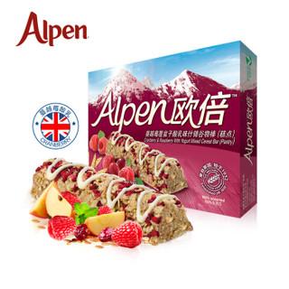 Alpen 欧倍 蔓越莓覆盆子酸乳味 什锦谷物棒5条装 137.5g *8件