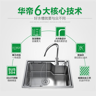VATTI 华帝 A1005(58)-C.1 304不锈钢单槽