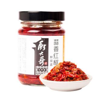 厨大哥 蒜香红椒王 180g