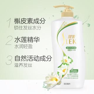 SLEK 舒蕾 水莲精油去屑洗发水 800ml