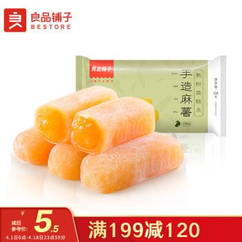 良品铺子 手造麻薯 芒果味 150g