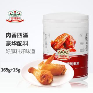 吉得利 新奥尔良 黑椒味(微辣)鸡翅腌料165g+15g
