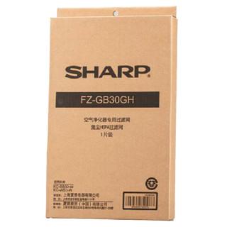 SHARP 夏普 FZ-GB30GH 空气净化器集尘 HEPA过滤网