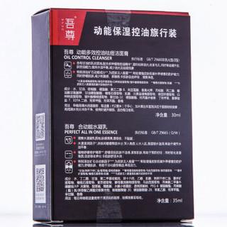 WZUN 吾尊 动能保湿控油旅行装(洁面膏30ml+水凝乳35ml)