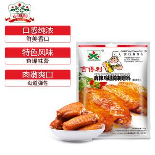 吉得利 麻辣味 新奥尔良系列烤鸡翅腌料 30g