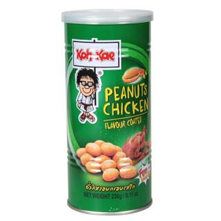 泰国进口 大哥牌(Koh-Kae)鸡味花生豆230g(新老包装随机发)罐装