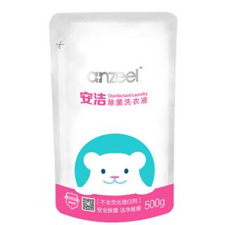 anzeel 安洁 洗衣液 500g*10袋+免洗手消毒液 50ml
