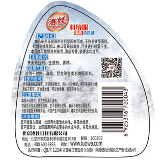 洛娃 羽绒服清洗剂 (268g*2瓶)