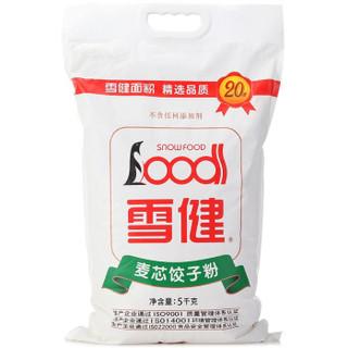 SNOWFOOD 雪健 麦芯饺子粉 5kg