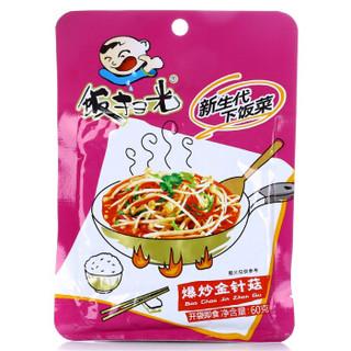 饭扫光 爆炒金针菇 拌饭菜 60g*5包
