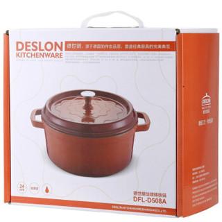 DESLON 德世朗 DFL-D508A 珐琅铸铁不粘汤锅 (24cm)