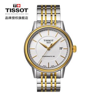 TISSOT 天梭 卡森系列 机械情侣表男表 T085.407.22.011.00