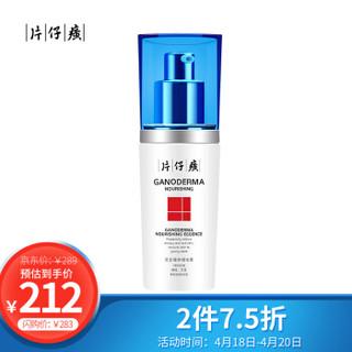PZH 片仔癀 灵芝臻养精华素 40ml