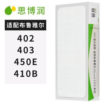SBREL 思博润 400系列复合滤网 套装