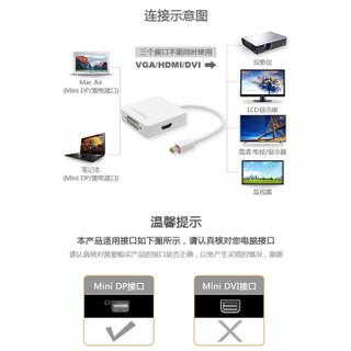 SAMZHE 山泽 ZJT-810 MiniDP转VGA/HDMI/DVI 三合一转换器