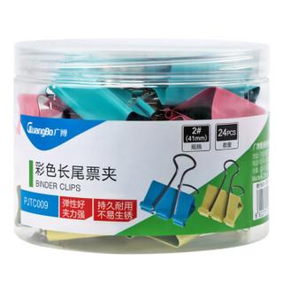 广博(GuangBo)24只装彩色长尾夹子41mm燕尾夹长尾票夹PJTC009