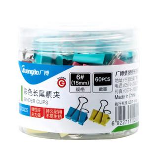 广博(GuangBo)60只装15mm彩色长尾夹子燕尾夹票夹办公用品PJTC005