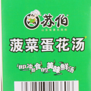 苏伯 菠菜蛋花汤 (袋装、8g*10)