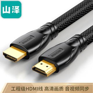SAMZHE 山泽 HDMI数字高清线 工程版