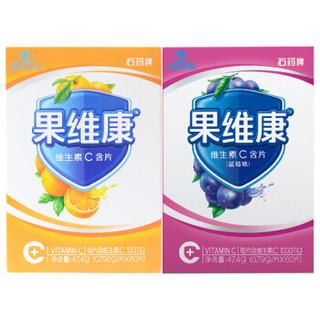 果维康 维生素C含片 (鲜橙味+蓝莓味) vc含片120片