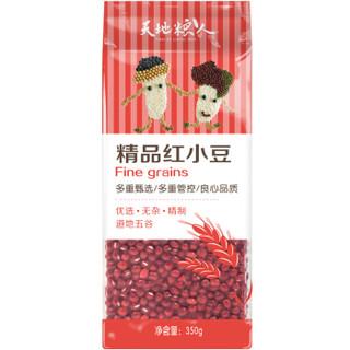 天地粮人 精品 红小豆 350g