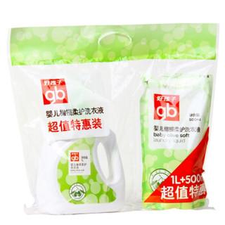 gb 好孩子 婴儿橄榄柔护洗衣液 (1L+500ml)