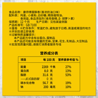 Tingyi 康师傅 蛋酥卷 (盒装、108g)