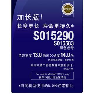 爱普生(Epson)LQ630K 黑色色带(适用LQ-610k/615k/630K/635k/730K/735k/80KF)C13S015583