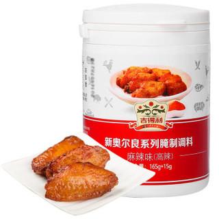 吉得利 新奥尔良系列腌制调料 麻辣味 165g
