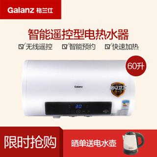 Galanz 格兰仕 ZSDF-G60E069T 60升 电热水器(无线遥控)