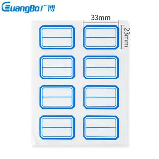 GuangBo 广博 ZGT9195 自粘性标贴/不干胶标签贴纸 23*33mm 80枚/包