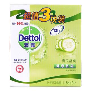 Dettol 滴露 青瓜舒爽 健康香皂 3块装 115g*3块